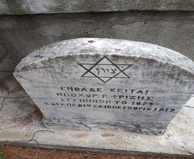 Private Tour to Jewish Chalkis to Community & Cemetery of Chalkis