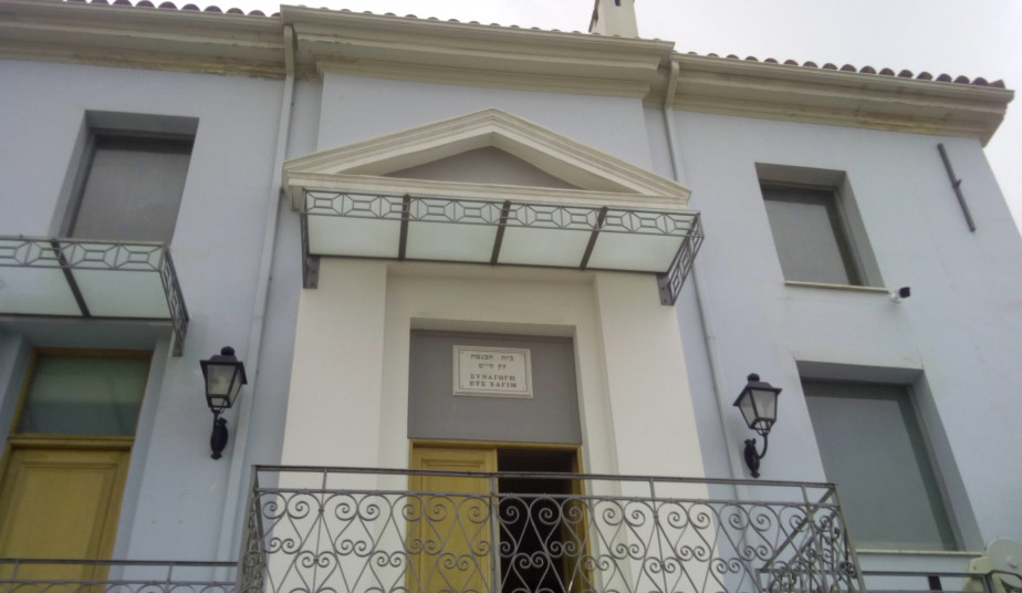 Full Day Pivate Jewish Tour in Athens visit Synagogue & Jewish Museum